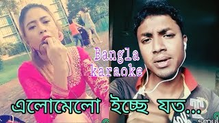 Bahudore... Imran, bangla album. My karaoke 122.