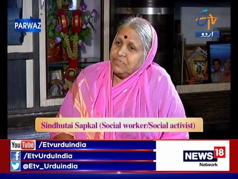Parwaz - Interview Of  Sindhutai Sapkal - Social Worker And Social Activist On 23rd Oct 2017