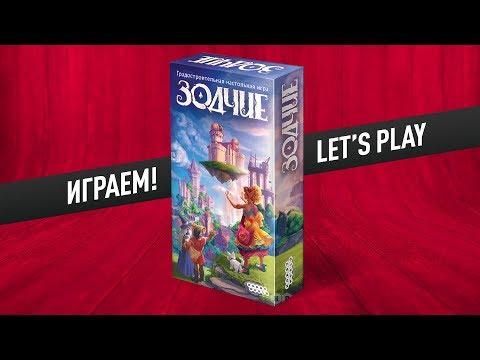 Настольная игра «ЗОДЧИЕ»: ИГРАЕМ! // ГРАДОСТРОИТЕЛЬНАЯ СТРАТЕГИЯ НА СТОЛЕ