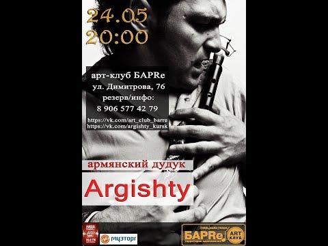 24.05.2018 L ARGISHTY L Армянский дудук L арт-клуб БАРRe