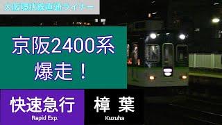 京阪2400系 快速急行 樟葉行き 爆走!