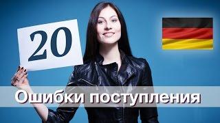 Ошибки поступления в Германии 2016 ✌✌✌ #топ20 +БОНУС / Обучение в Германии