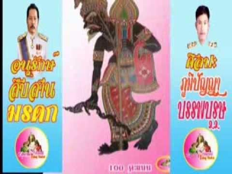 เพลงโหมโรง 2  งานเผยแพร่วัฒนธรรมไทยภาคใต้หนังตะลุง
