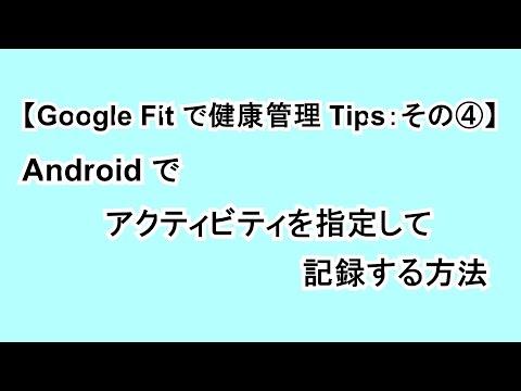 【Google Fit で健康管理 Tips:その④】Android でアクティビティを指定して記録する方法