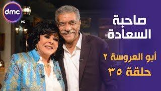 برنامج صاحبة السعادة - الحلقة الـ 35 الموسم الأول | أبطال مسلسل أبو العروسة 2 | الحلقة كاملة