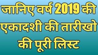 Ekadashi 2019 dates | Ekadashi 2019 list | 2019 ekadashi dates | Ekadashi Vrat 2019 | 2019 Calendar