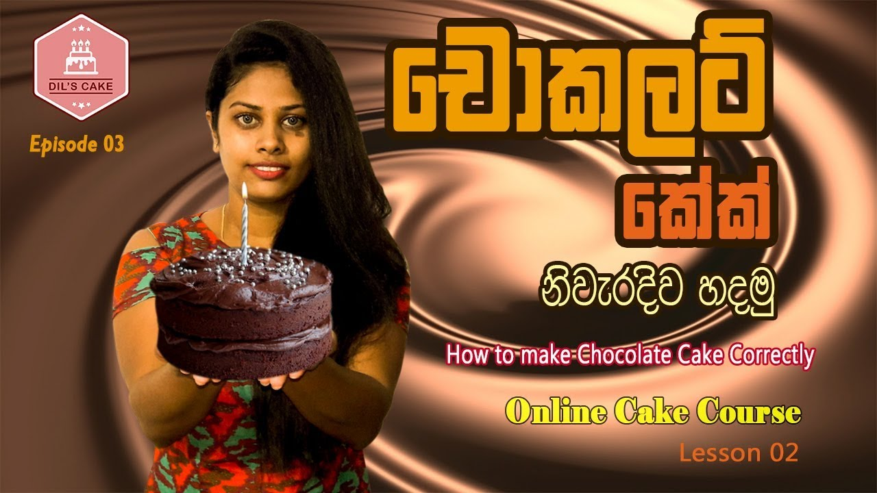 How to make chocolate cake (sinhala) - Online cake course ...