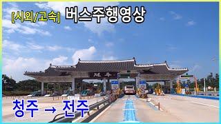 [시외버스/고속버스] 청주시외버스터미널 → 전주시외버스…