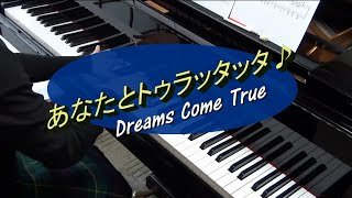 【楽譜販売中です♪】あなたとトゥラッタッタ♪(フルVer.)/DREAMS COME TRUE〜NHK朝ドラ『まんぷく』主題歌(ピアノソロ・耳コピ・歌詞付)
