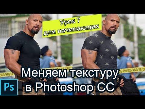 Урок фотошоп № 7 -  Как заменить текстуру на фотографии Photoshop Cc 2019 | Уроки фотошоп