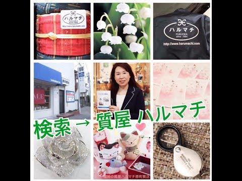 福岡の質屋ハルマチ原町質店(はるまちしちてん)動画ブログ一万本ノック!