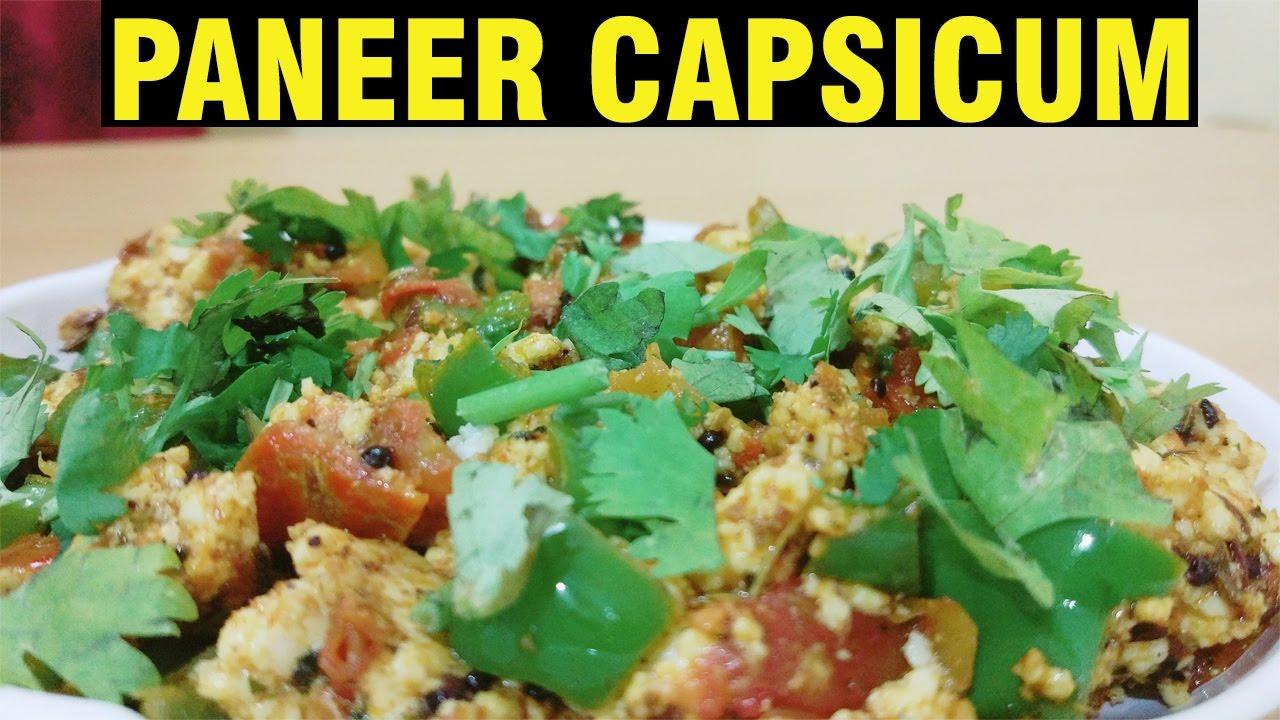 Paneer capsicum recipe paneer recipes recipe of paneer jain paneer capsicum recipe paneer recipes recipe of paneer jain food jain recipes hindi recipe forumfinder Choice Image