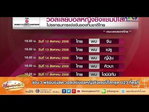 เรื่องเล่าเช้านี้ ช่อง 3 พร้อมยิงสด วอลเลย์บอลหญิงชิงแชมป์โลกชุด U23 ที่ตุรกี (31 ก.ค.58)