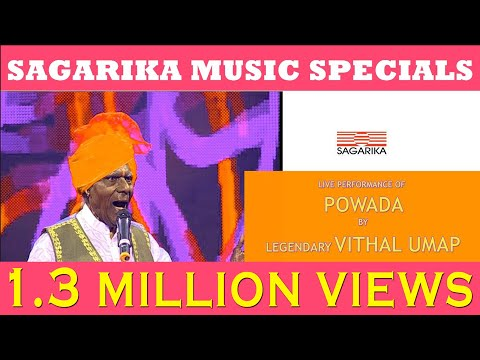 Powada By the Legendary Shahir VITHAL UMAP /Rare Video / Sagarika Live