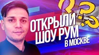 Сколько Стоит Открыть ШОУРУМ в Москве? 6+