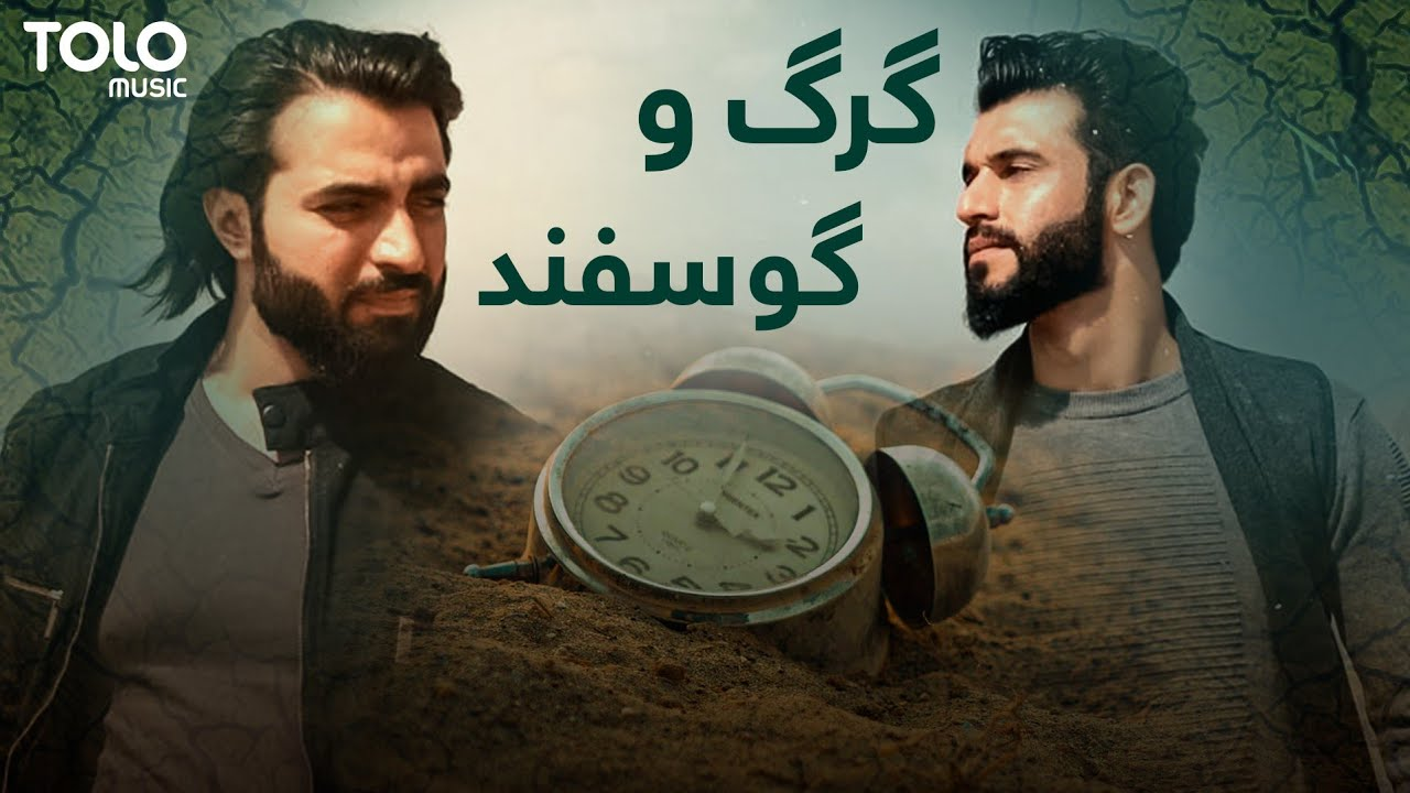 Download آهنگ جدید حامد نایاب و اسماعیل جوینی - گرگ و گوسفند /Hamed Nayab and Esmile Jowainy New Music Video