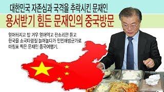 17년12월17일-국민 쪽팔리게 만든 문재인 중국방문