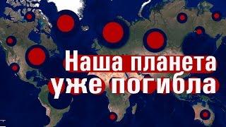 Апокалипсис планеты Земля. Наша планета уже погибла