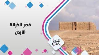 قصر الخرانة