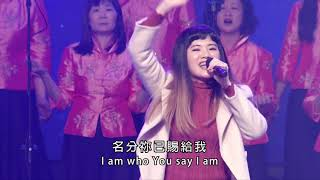 Gambar cover Who You Say I Am|敬拜讚美