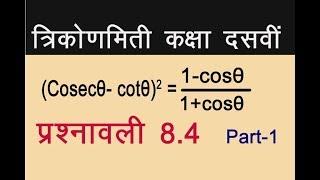कक्षा दसवीं - त्रिकोणमिती प्रश्नावली 8.4 part -1 ( Trigonometry class 10th Exercise  8.4)