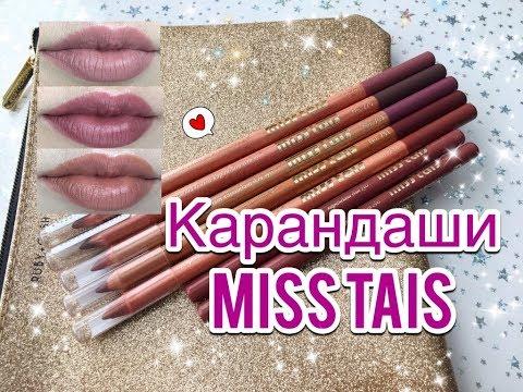 Карандаши для губ Miss Tais - свотчи 7 оттенков на губах