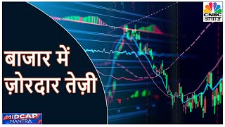 Business News Headlines Of The Noon | Midcap Mantra | CNBC Awaaz