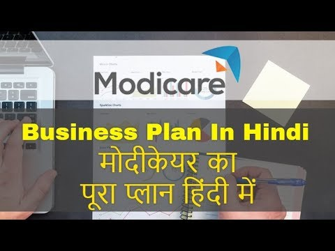 MODICARE FULL BUSINESS PLAN IN HINDI CALL AT 8146856600