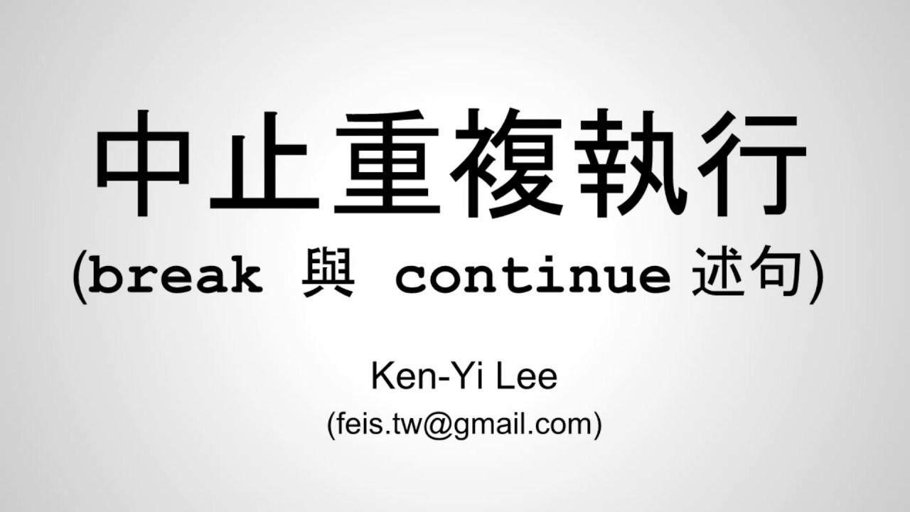 【C 語言入門】9.6 - 中止重複執行 (break 與 continue 述句) - YouTube