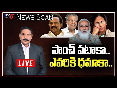 LIVE: పాంచ్ పటాకా.. ఎవరికీ ధమాకా..? | News Scan LIVE Debate With Ravipati Vijay | TV5 News