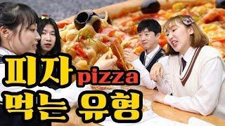 피자먹는 유형ㅋㅋㅋ(feat.징징이 방울이를 구하다)