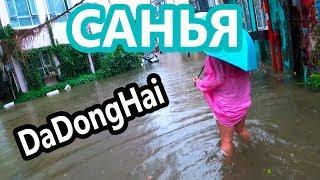 Китай. Санья. Первые впечатления от пляжа DaDongHai и Китайских Стримеров. Сезон Дождей на Хайнане