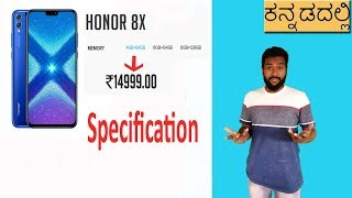 Honor 8x specification in kannada