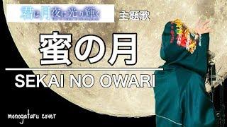 蜜の月 -for the film- - SEKAI NO OWARI (cover)