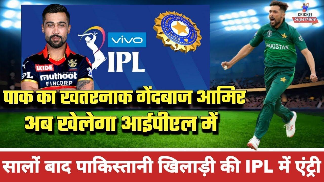 संयास के बाद अब IPL में खेलेंगे, पाकिस्तान के खतरनाक तेज गेंदबाज मोहम्मद आमिर !