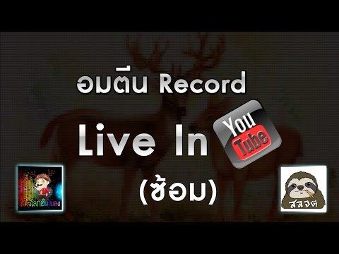 อมตีน Record Live in Youtube (ทดสอบ สัญญาณเน็ต)