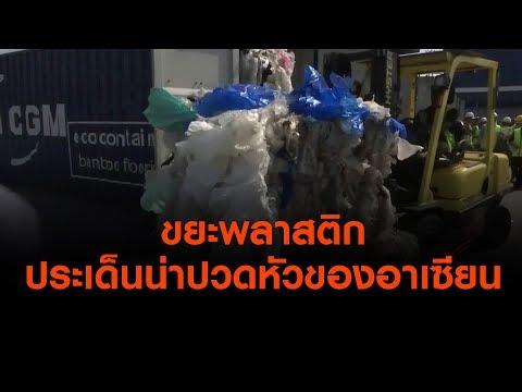 ขยะพลาสติก : ประเด็นน่าปวดหัวของอาเซียน - วันที่ 31 May 2019