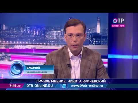 Никита Кричевский: У