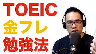 TOEICの勉強方法主に単語の対策についてお話ししています。DUOも試しま...