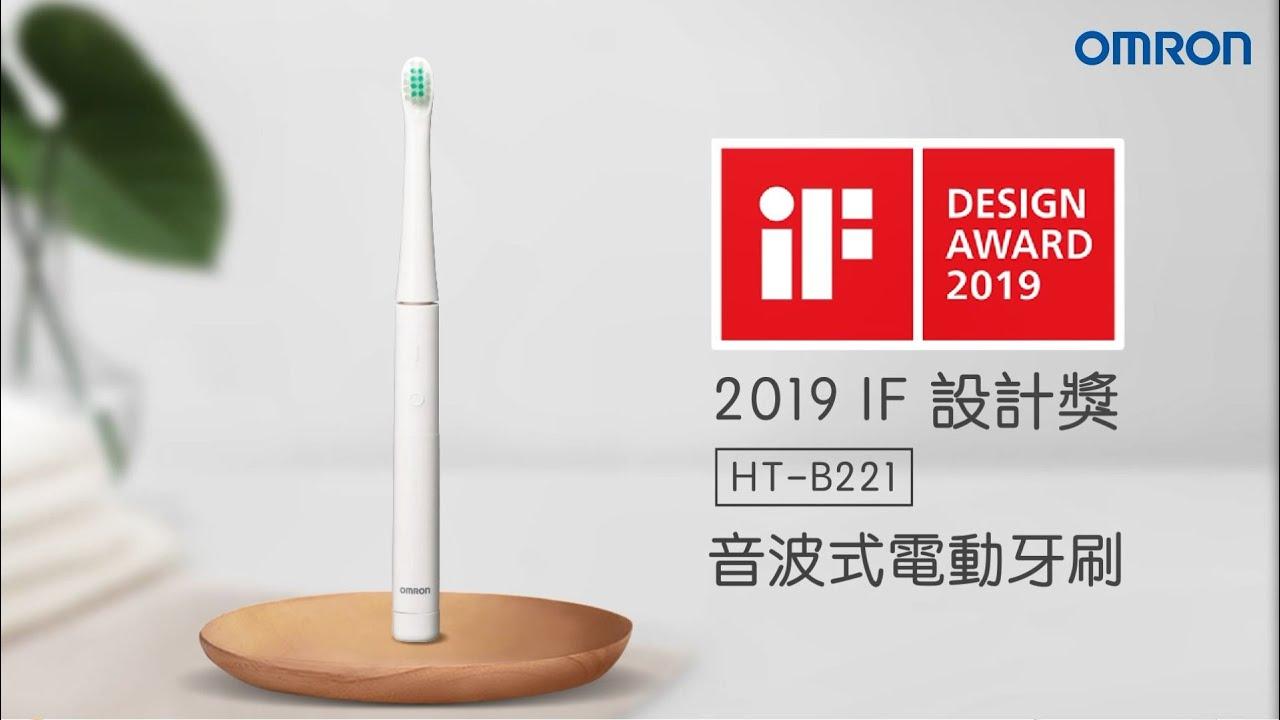 【音波電動牙刷HT-B221清潔效果實測】