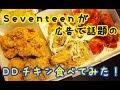【韓国】DDチキンのイタリアンセット食べてみた!(디디치킨)