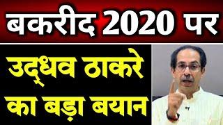 Bakrid 2020|eid ul Azha 2020|eid ul adha 2020|bakrid Kab hai 2020|eid ul Azha kab hai 2020|bakrid