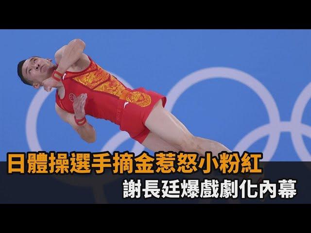 日體操選手摘金惹怒小粉紅 謝長廷爆戲劇化內幕-民視新聞