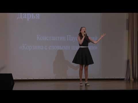 К.Г.Паустовский Корзина с еловыми шишками. Музыка Эдварда Грига