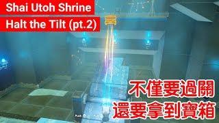 【薩爾達傳說 荒野之息】Shai Utoh Shrine(pt2):追求完美!不僅要過關,還要拿到寶箱