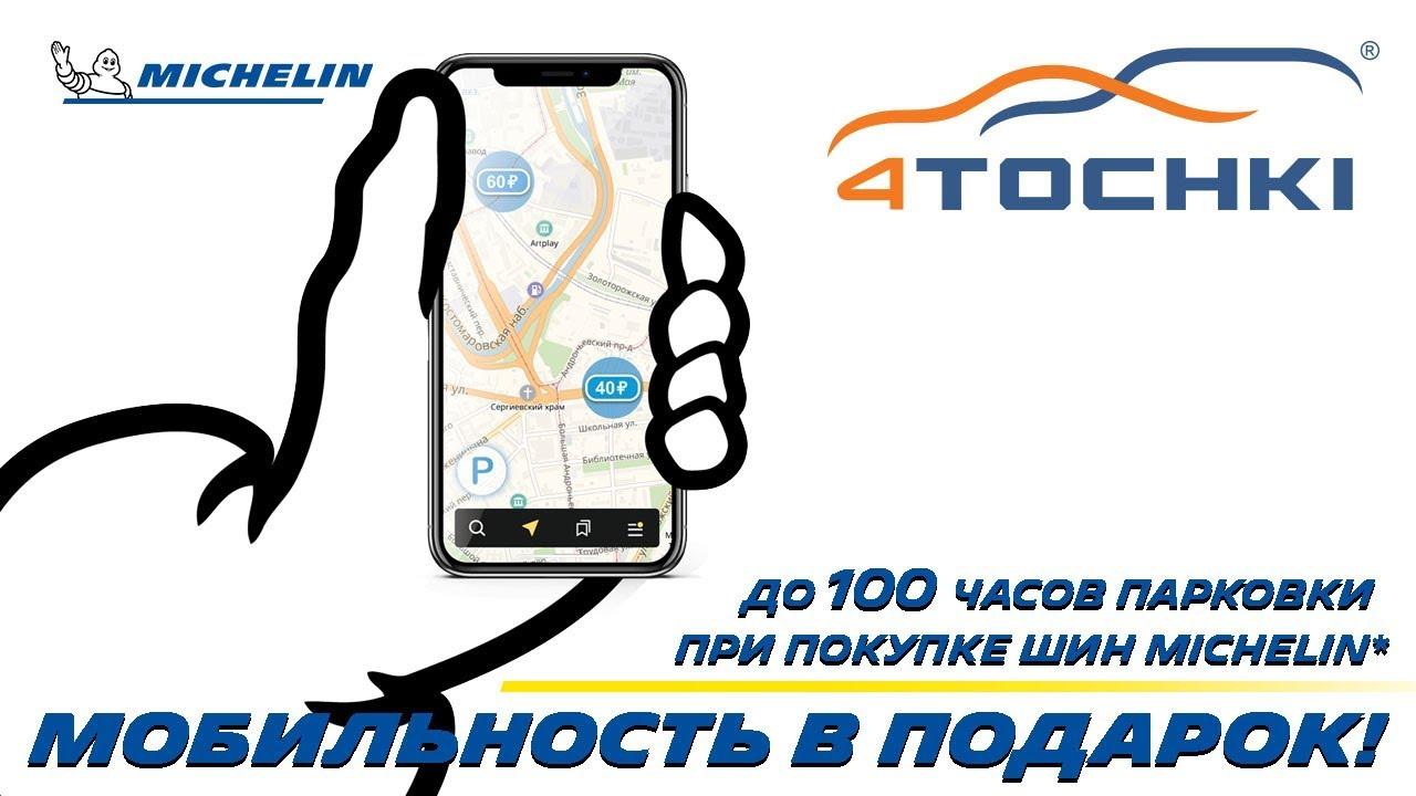 Акция Мишлен  - Мобильность в подарок -  Услуги оплаты городской парковки