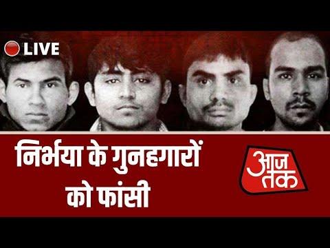 Nirbhaya के गुनहगारों को फांसी | Aaj Tak Live TV | Aaj Tak | Breaking News 24x7 | आज तक लाइव