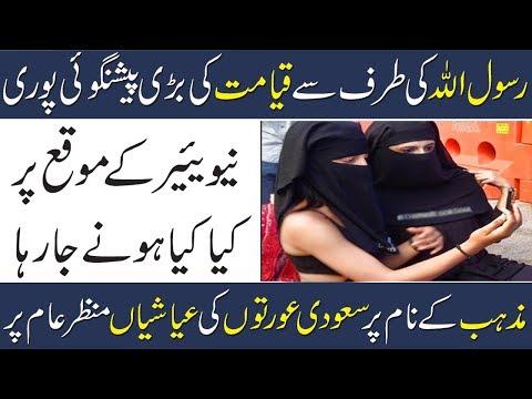 Modern Saudi Arabia in New Year | Saudi Arab Mein Kia Kia Hone Ja Raha | Urdu | Shan Ali TV