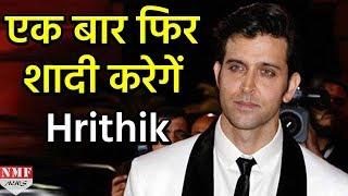 Hrithik अपने बच्चों की खातिर करेंगे फिर से शादी, ये हसीना होगी दुल्हन