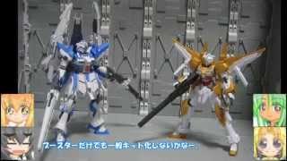 HG カテドラルガンダム ガンダムドライオンⅢ システムウェポン010 ワルニャン ゆっくりプラモ動画 thumbnail